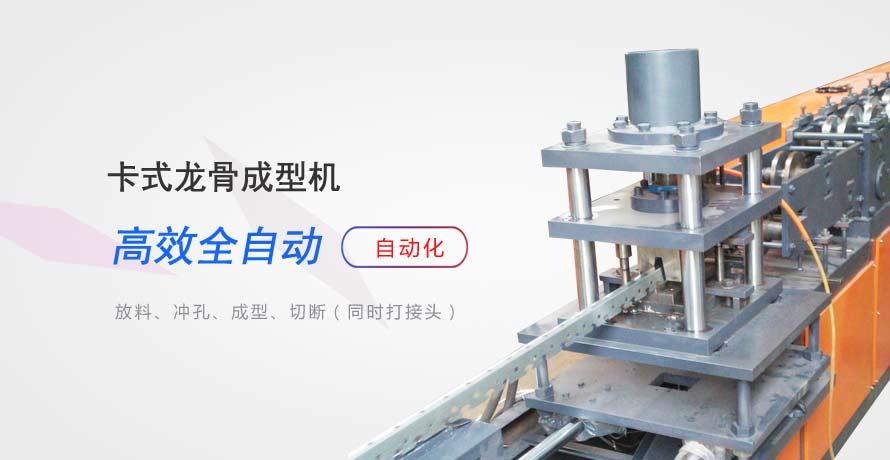卡式轻钢龙骨机生产视频